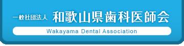 一般社団法人 和歌山県歯科医師会