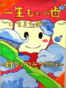 H27図画ポスター入選(高校)01