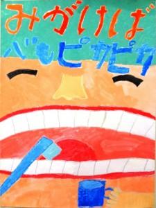 H27図画ポスター入選(特別支援)04