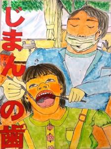 H27図画ポスター特選(高学年)01