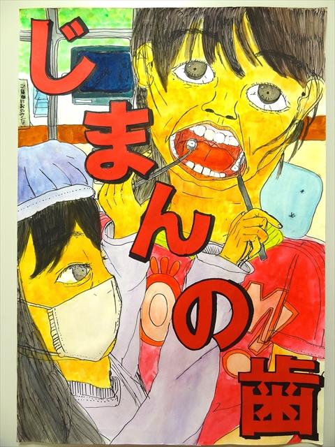 H28図画ポスター入選(高学年)05