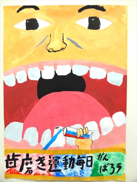 H28図画ポスター入選(特別支援)04