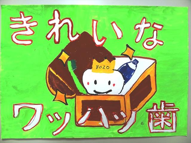 H28図画ポスター特選(特別支援)01