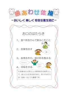 shiawasetaisou_ページ_01