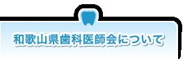 和歌山県歯科医師会について