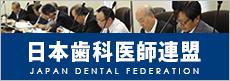 日本歯科医師連盟バナー