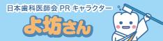 よ坊さん公式サイト